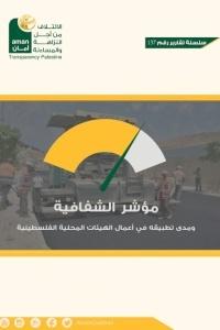 مؤشر الشفافية ومدى تطبيقه في أعمال الهيئات المحلية الفلسطينية المصنّفة B