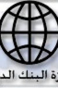 ائتلاف أمان يفوز بجائزة البنك الدولي  لأفضل مبادرة خلاقة في مجال مكافحة الفساد