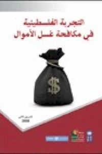 تقرير : التجربة الفلسطينية في مكافحة غسل الأموال