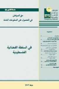 سلسلة تقارير (5):حق المواطن في الحصول على المعلومات العامة - في السلطة القضائية الفلسطينية