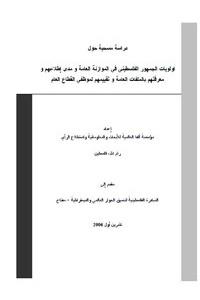 استطلاع للرأي أولويات الجمهور في الموازنة العامة - 2006