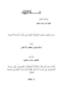 دراسة ماجستير: مدى تطبيق معايير الحوكمة الجيدة في بلديات الضفة الغربية