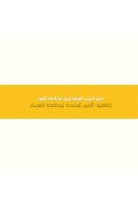 دليل تدريب البرلمانيين لمتابعة تنفيذ إتفاقية الأمم المتحدة لمكافحة الفساد
