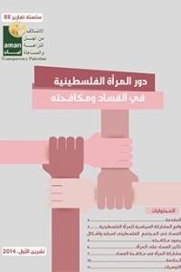 دور المرأة الفلسطينية في مكافحة الفساد