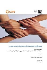 تقييم أولي عن المساءلة الإجتماعية بالعالم العربي