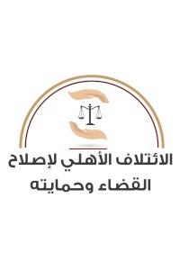 بيان صادر عن الائتلاف الأهلي لإصلاح القضاء وحمايته حول تعديل قانون السلطة القضائية وتشكيل مجلس قضاء أعلى انتقالي