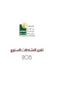 تقرير النشاطات السنوي 2015