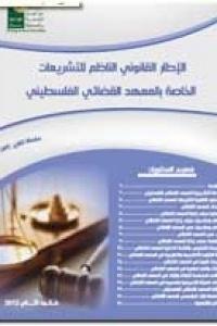 الإطار القانوني الناظم للتشريعات الخاصة بالمعهد القضائي الفلسطيني