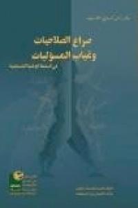 كتاب المؤتمر الثالث: صراع الصلاحيات وغياب المسؤوليات