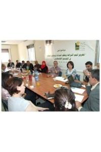 """نظمها """"أمان"""" في رام الله  انتخاب هيئة تنسيقية جديدة لشبكة الاعلاميين"""
