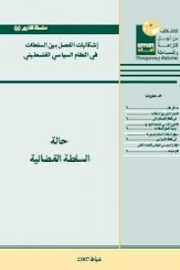 سلسلة تقارير (6):إشكاليات الفصل بين السلطات في النظام السياسي الفلسطيني(حالة السلطة القضائية)