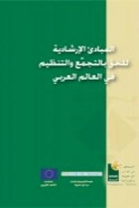 المبادئ الإرشادية للحق في التجمع والتنظيم في العالم العربي.