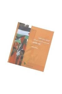 النزاهة والشفافية في عمل الأحزاب السياسية في فلسطين، مبادئ عامة 2006