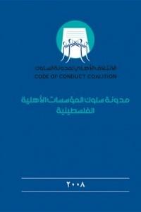 مدونة سلوك المؤسسات الأهلية الفلسطينية