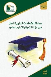 امان : ضرورة اهتمام التعليم العالي بتوصيات معادلة الشهادات