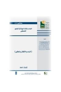 تقرير: الفساد والفئات المهمشة في المجتمع الفلسطيني (النساء، الاطفال، المعوقون)