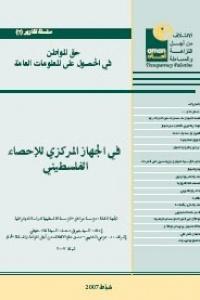 سلسلة تقارير (7): حق المواطن في الحصول على المعلومات العامة - في الجهاز المركزي للإحصاء