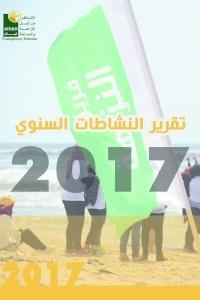 تقرير النشاطات السنوي للعام ٢٠١٧