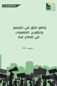 واقع الحق في التجمع  وتكوين الجمعيات في قطاع غزة