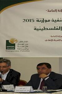 الفريق الأهلي لدعم شفافية الموازنة يعقد جلسة حوار مع وزارة المالية حول تنفيذ موازنة 2015  و فريق غزة ينسحب من الجلسة*