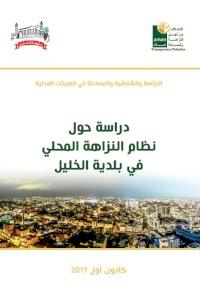دراسة حول نظام النزاهة المحلي في بلدية الخليل