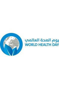 On The World Health Day.. a Palestinian Pressing Need for a New Health Insurance System and a Legislation Sets an Accountability Mechanism for Medical Errors