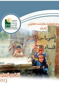 التقرير السنوي للعام 2013: مركز المناصرة والارشاد القانوني