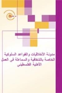مدونة الأخلاقيات والقواعد السلوكية الخاصة بالشفافية والمساءلة في العمل الأهلي الفلسطيني