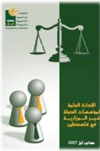 الإدارة العامة لمؤسسات الدولة غير الوزارية في فلسطين