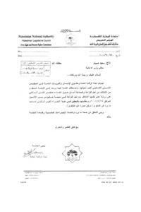 أمان تتلقى رسالة من لجنة الرقابة العامة ردا على اقتحام ورشة عمل الائتلاف في خانيونس