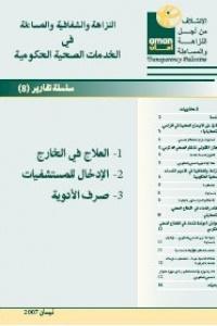 سلسلة تقارير (8): النزاهة والشفافية والمساءلة في الخدمات الصحية الحكومية - العلاج في الخارج- الإدخال للمستشفيات - صرف الأدوية.
