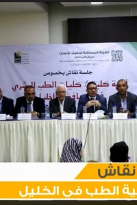 Aman and ICHR highlight the crisis in medical colleges in Hebron governorate
