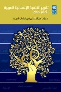 تقرير التنمية الإنسانية العربية 2009