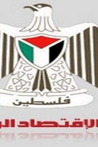وزارة الاقتصاد الوطني، دور مقيد في ظل الاحتلال