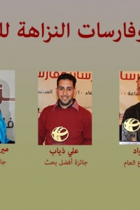 AMAN- holds its Annual Transparency Festival and honors the winners of 2014
