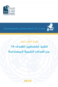 Parallel Report on Palestine's implementation of Sustainable Development Goal (SDG16)