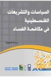 السياسات والتشريعات الفلسطينية في مكافحة الفساد