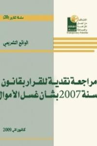مراجعة نقدية للقرار بقانون لسنة 2007 بشأن غسل الأموال