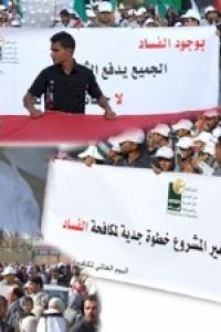 خلال مسيرة نظمتها أمان  فياض يؤكد التزام السلطة الوطنية بالإسراع في تشكيل وتفعيل هيئة الكسب غير المشروع