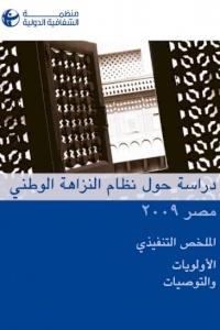 نظام النزاهة الوطني - مصر