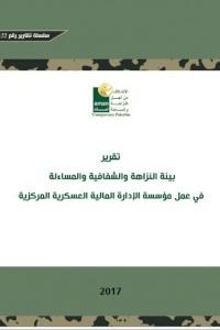 بيئة النزاهة والشفافية والمساءلة في عمل مؤسسة الادارة المالية العسكرية المركزية