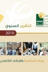 التقرير السنوي لمركز المناصر والارشاد القانوني 2015