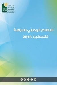 دراسة نظام النزاهة الوطني 2018