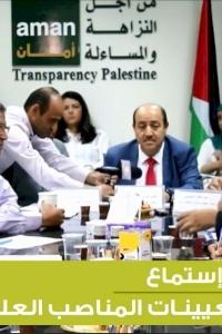 """في جلسة استماع عقدها """"أمان"""" مع رئيس ديوان الموظفين العام بخصوص تعيينات الفئات العليا"""