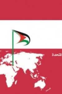 AMAN Coalition Underscores Partnership in Preparing the Second Country review of the State of Palestine, consistent with United Nations Convention Against Corruption