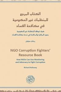 الكتاب المرجع للمنظمات غير الحكومية في مكافحة الفساد