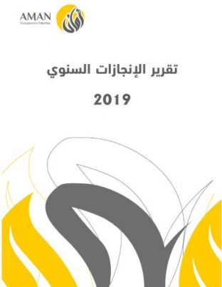 Annual Activity Report 2019