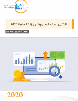 The semi-annual report of the Public Budget 2020