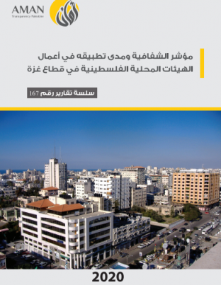 Transparency index targeting Palestinian local authorities in the Gaza Strip