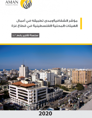Transparency index in the work of Palestinian local authorities in the Gaza Strip